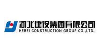 河北建设集团有限公司